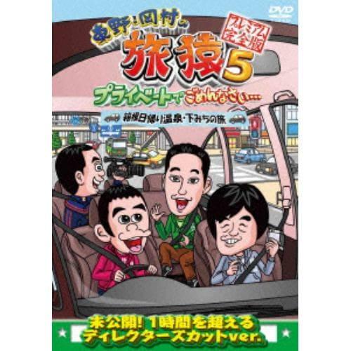 【DVD】東野・岡村の旅猿5 プライベートでごめんなさい・・・箱根日帰り温泉・下みちの旅 プレミアム完全版