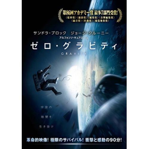 【DVD】ゼロ・グラビティ
