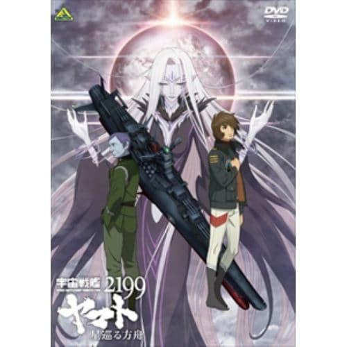 【DVD】宇宙戦艦ヤマト2199 星巡る方舟