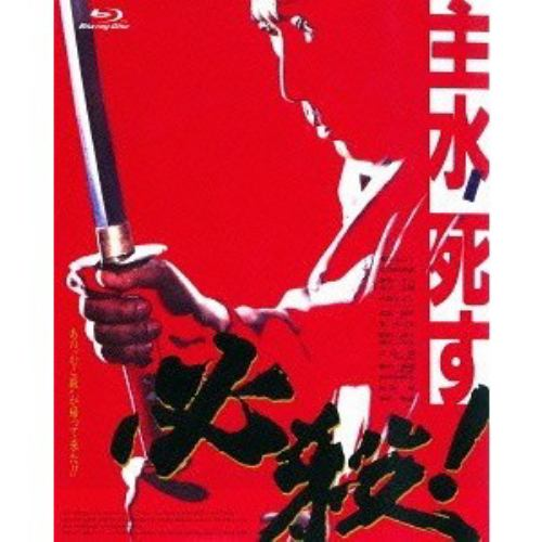 【BLU-R】あの頃映画 the BEST 松竹ブルーレイ・コレクション 必殺! 主水死す