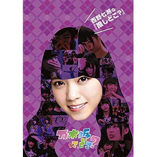 <DVD> 西野七瀬の『推しどこ?』