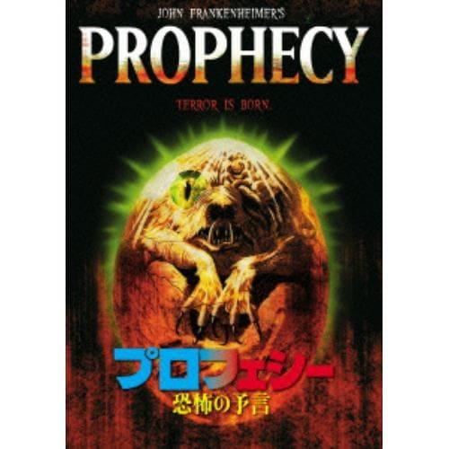 【DVD】プロフェシー/恐怖の予言