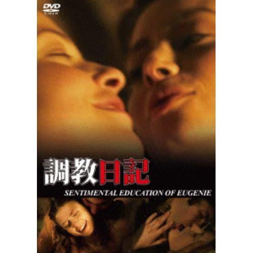 【DVD】調教日記