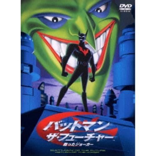 【DVD】バットマン ザ・フューチャー 甦ったジョーカー
