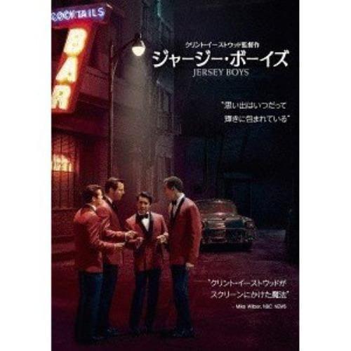 【DVD】ジャージー・ボーイズ