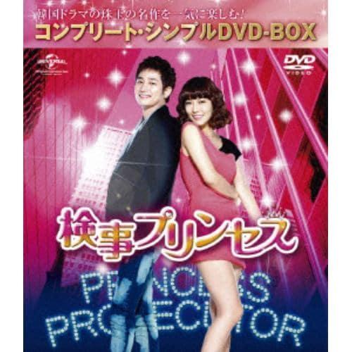 【DVD】検事プリンセス <コンプリート・シンプルDVD-BOX5,000円シリーズ>[期間限定生産]