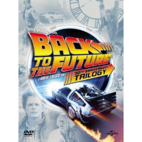 【DVD】バック・トゥ・ザ・フューチャー トリロジー 30thアニバーサリー・デラックス・エディション DVD-BOX