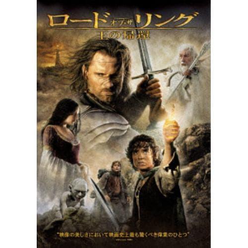 【DVD】ロード・オブ・ザ・リング/王の帰還