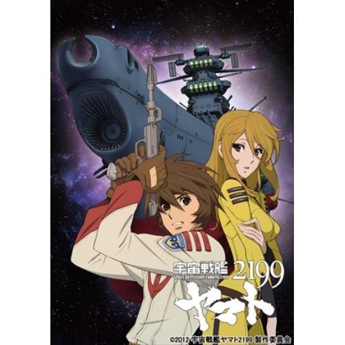 【BLU-R】宇宙戦艦ヤマト2199 Blu-ray BOX(特装限定版)