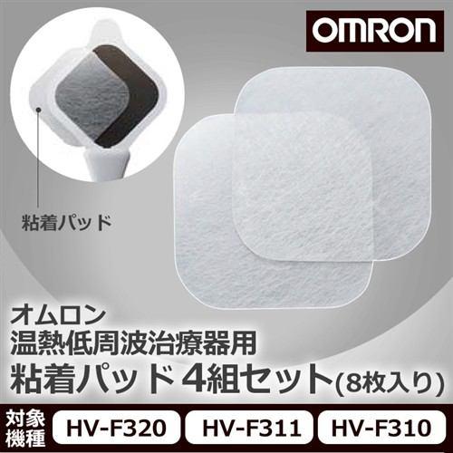 オムロン 温熱低周波治療器用 粘着パッド 4組セット HV-PAD-3