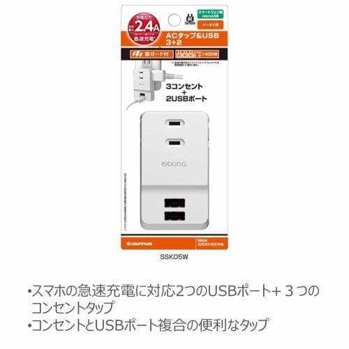 多摩電子工業 TSK05UW 多摩電子工業 スマホ用ACタップ&USB 3+2 TSK05UW 2.4A高出力充電器 スマートフォン2台が同時充電可能なUSB2ポート搭載