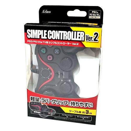 アクラス PS3/PSVitaTV用シンプルコントローラーVer.2