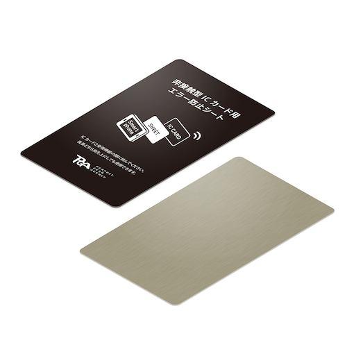 PGA PG-ICEBS01 非接触型ICカード用エラー防止シート