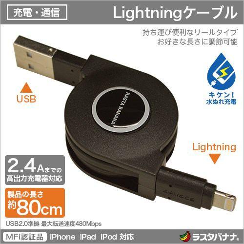 ラスタバナナ MFi認証 iPhone対応 USB 通信・充電 ケーブル リールタイプ ライトニング 高出力 充電器対応 ブラック RBMFI053