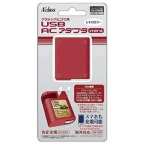 アクラス SASP-0377 クラシックミニFC用USB ACアダプタmini (レトロカラー)