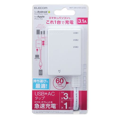 エレコム MOT-U06-2134WH モバイルUSBタップ(コード付) ホワイト