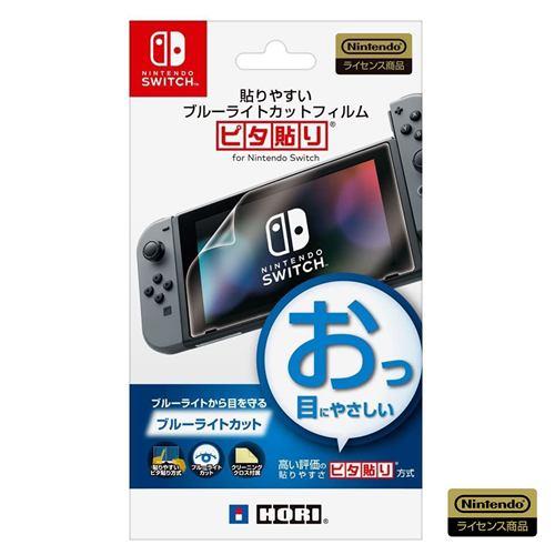 貼りやすいブルーライトカットフィルム ピタ貼り  for Nintendo Switch