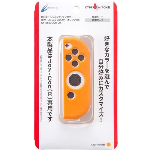 CYBER・シリコン グリップカバー (SWITCH Joy-Con用)オレンジ[R] 【単品】 CY-NSJCGCR-OR