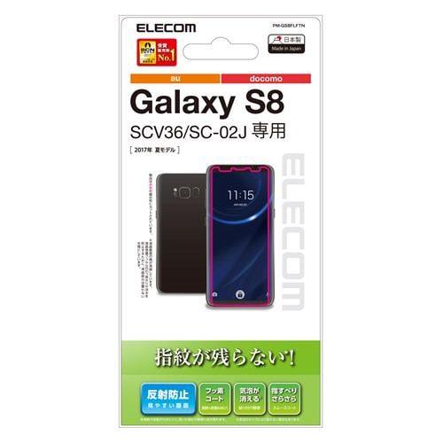 エレコム PM-GS8FLFTN Galaxy S8用フィルム 反射防止 防指紋