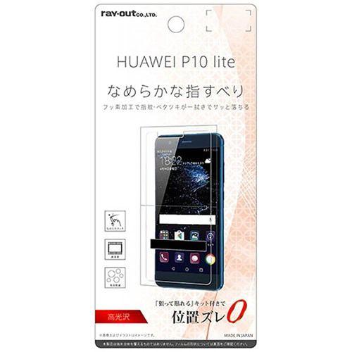 Ray-out(レイアウト) RT-HP10LF/C1 HUAWEI P10 lite用液晶保護フィルム 指紋防止 高光沢