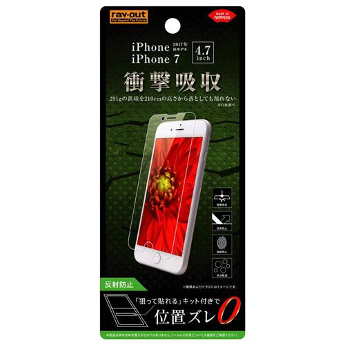 レイ・アウト RT-P14F/DC iPhone 8/7 フィルム 衝撃吸収 反射防止 RT-P14F/DC