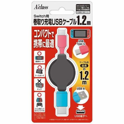 アクラス SASP-0441 Switch用巻取り充電USBケーブル(1.2m)
