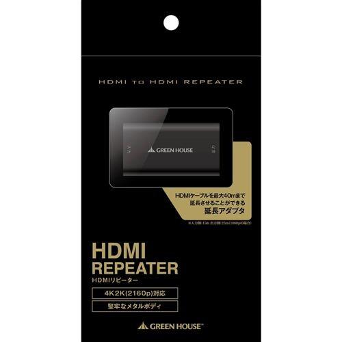 グリーンハウス GH-HRPA-BK HDMIリピーター