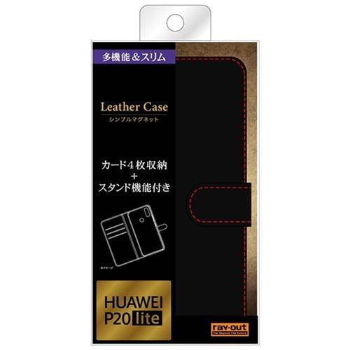 レイ・アウト RT-HP20LELC1/BR 【HUAWEI P20 lite】手帳型ケース シンプル マグネット ブラック/レッド