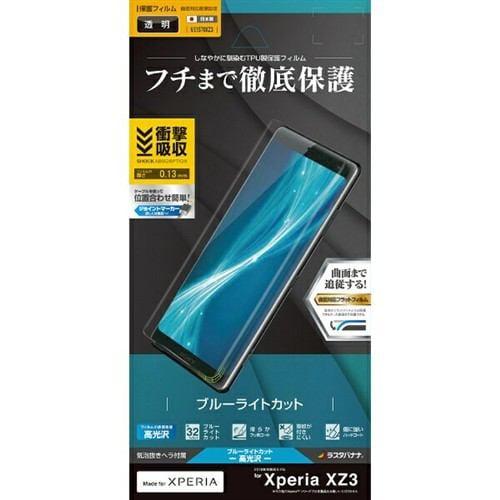 ラスタバナナ Xperia XZ3 薄型TPUフィルム UE1570XZ3