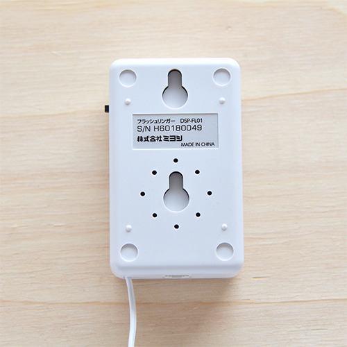ミヨシ DSP-FL01 電話着信お知らせフラッシュリンガー 壁掛けタイプ
