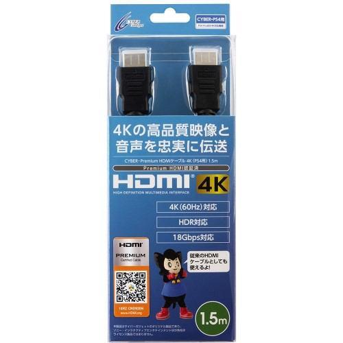 サイバーガジェット PS4用 Premium HDMIケーブル 4K 1.5m ブラック
