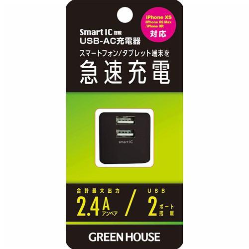 グリーンハウス GH-ACU2F-BK 2ポートAC充電器 最大出力2.4A iPhoneXS対応 ブラック