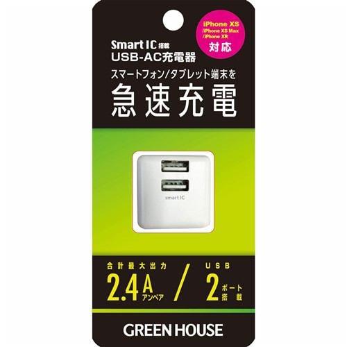 グリーンハウス GH-ACU2F-WH 2ポートAC充電器 最大出力2.4A iPhoneXS対応 ホワイト