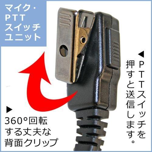 エフ・アール・シー FP-33K KENWOOD 2Pinタイプ対応 特定小電力トランシーバー用イヤホン・マイク(耳掛け・カナル型)