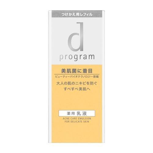 資生堂(SHISEIDO) dプログラム アクネケア エマルジョン MB (レフィル) (100mL) 【医薬部外品】