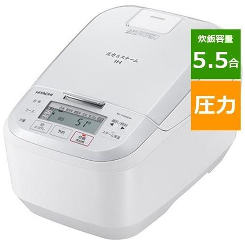 日立 RZ-X100DM W 圧力&スチーム IH炊飯器 5.5合炊き パールホワイト