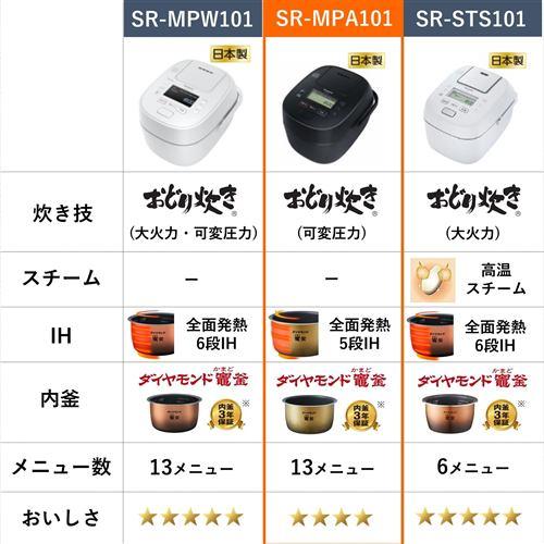パナソニック SR-MPA101-K 可変圧力IHジャー炊飯器 ブラック