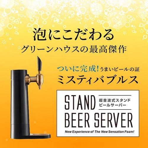 グリーンハウス GH-BEERS-BK スタンド型ビールサーバー 2021年モデル 330・350・500ml缶ビール 中瓶・小瓶対応 バッテリー内蔵 ブラック