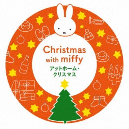 【CD】ミッフィーといっしょに!アットホーム・クリスマス