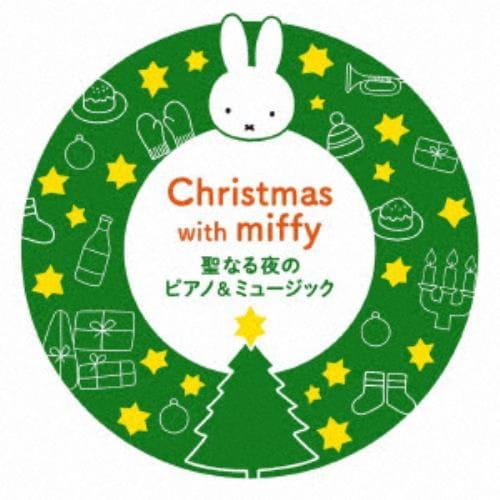 【CD】ミッフィーといっしょに!聖なる夜のピアノ&ミュージック