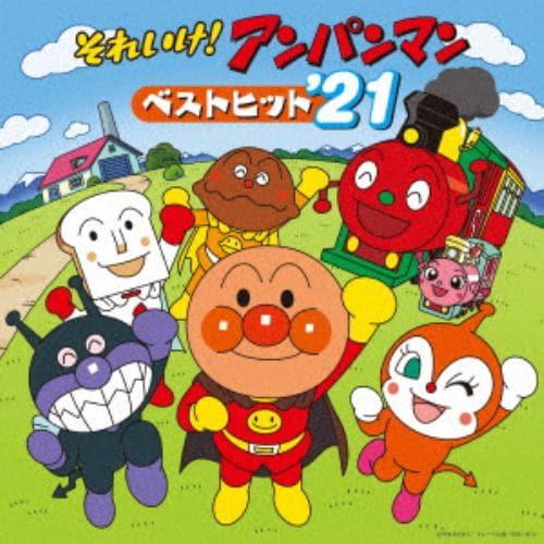 【CD】それいけ!アンパンマン ベストヒット'21