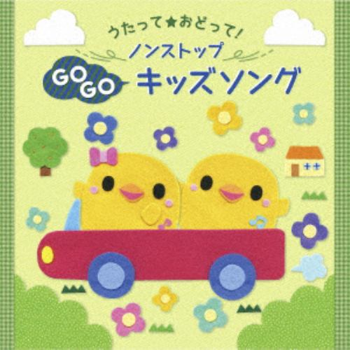 【CD】[うたって☆おどって!] ノンストップキッズソング