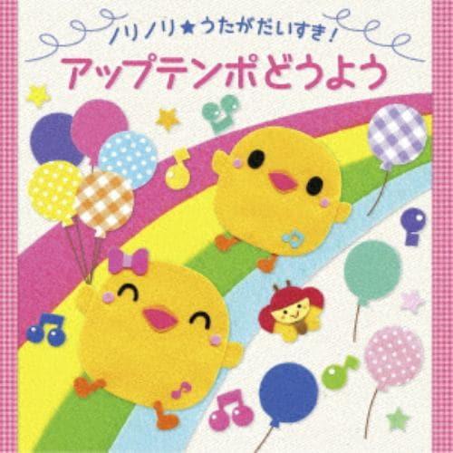 【CD】[ノリノリ★うたがだいすき!] アップテンポどうよう