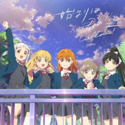 【CD】『ラブライブ!スーパースター!!』「始まりは君の空」私を叶える物語盤(Blu-ray Disc付)