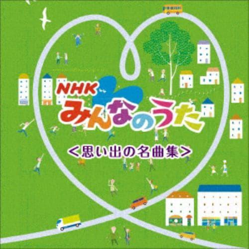 【CD】NHKみんなのうた ベスト[思い出の名曲集] キング・ベスト・セレクト・ライブラリー2021