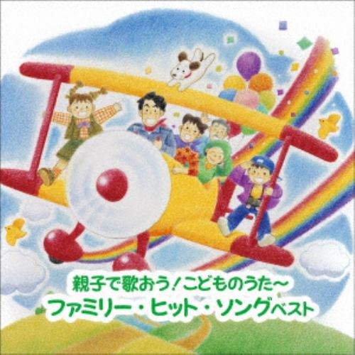 【CD】~親子で歌おう!こどものうた~ファミリー・ヒット・ソング ベスト キング・ベスト・セレクト・ライブラリー2021