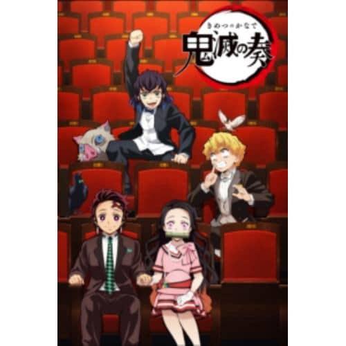 【CD】TVアニメ「鬼滅の刃」オーケストラコンサート~鬼滅の奏~(通常盤)
