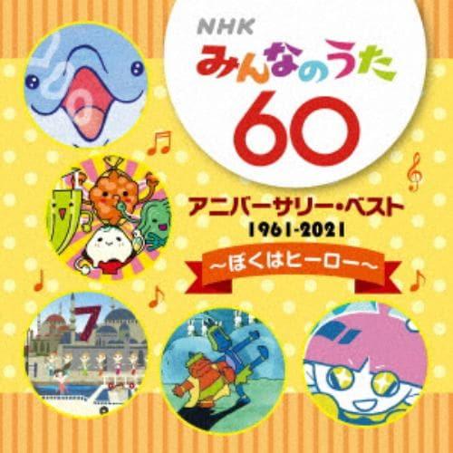 【CD】NHKみんなのうた 60 アニバーサリー・ベスト~赤鬼と青鬼のタンゴ