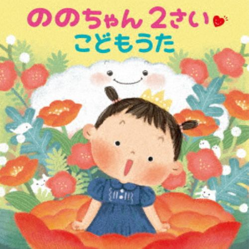 【CD】ののちゃん(村方乃々佳) / ののちゃん 2さい こどもうた