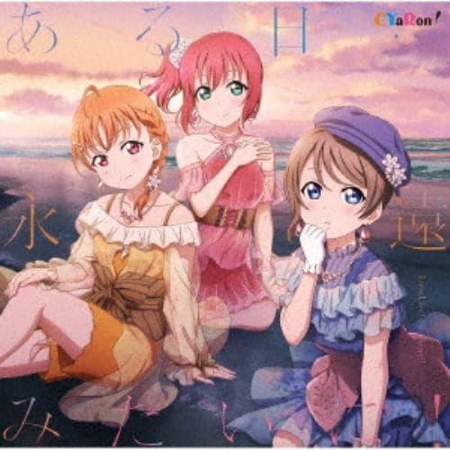 【CD】『ラブライブ!サンシャイン!!』CYaRon!1st フルアルバム「ある日・・・永遠みたいに!」